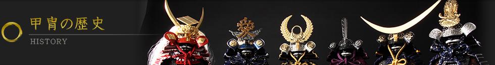 甲冑の歴史