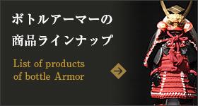 ボトルアーマーの商品ラインナップ