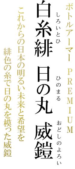 ボトルアーマーPREMIUM「白糸緋日の丸威鎧」