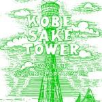 神戸酒タワー(緑)