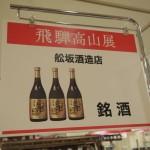 舩酒酒造①