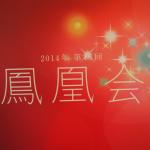 2014鳳凰会