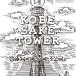 KOBE SAKE TOWER 2015.11.21